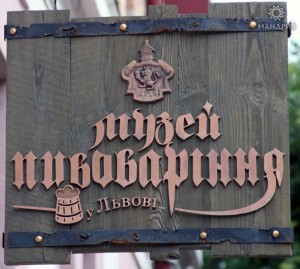 Музей пива в Львове